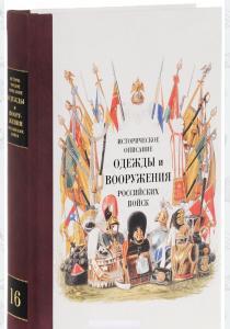 Историческое описание одежды и вооружения российских войск. Том 16