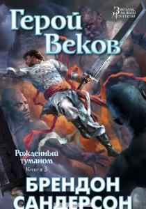 Брендон Сандерсон Рожденный туманом. Книга 3. Герой веков (16+)