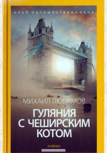 Михаил Петрович Любимов Гуляния с Чеширским котом (12+)