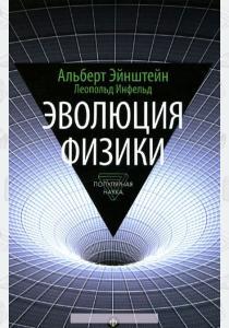 Альберт Эйнштейн Эволюция физики