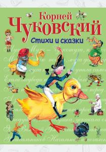 рней Чуковский Стихи и сказки.