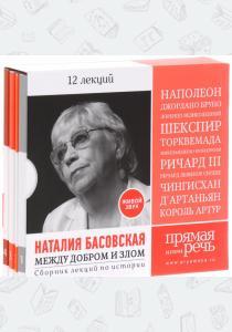 Наталья Басовская Между добром и злом. Сборник лекций (12 лекций)