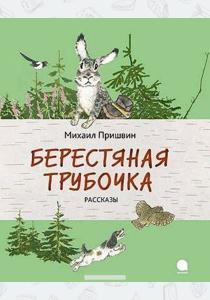 Михаил Берестяная трубочка. Рассказы