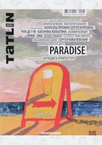 Tatlin News, №3(57)85, 2010