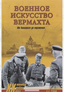 Рунов Военное искусство вермахта. От блицкрига до поражения