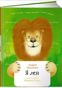 Максимов Я лев
