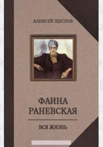 Щеглов Фаина Раневская. Вся жизнь