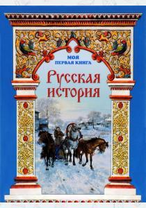 Наталья Русская история