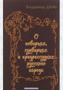 Даль О поверьях, суевериях и предрассудках русского народа