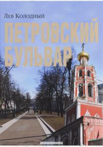 Лев Колодный Петровский бульвар