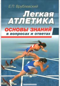Легкая атлетика. Основы знаний в вопросах и ответах. Учебное пособие