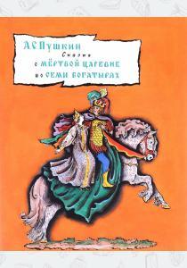 ПУШКИН Сказка о мёртвой царевне и о семи богатырях
