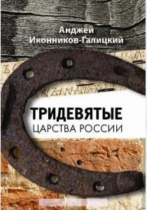 Анджей Иконников-Галицкий Тридевятые царства России