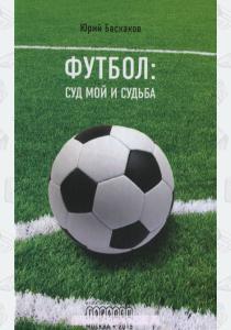 Футбол. Суд мой и судьба