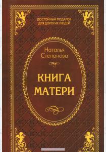 Степанова Книга матери