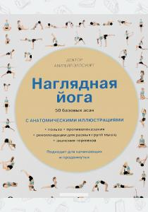 Абигейл Эллсуорт Наглядная йога. 50 базовых асан с анатомическими иллюстрациями