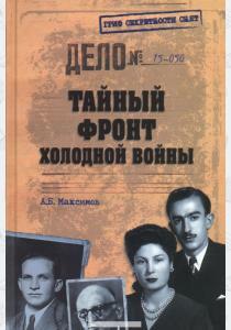 Анатолий Борисович Максимов Тайный фронт холодной войны