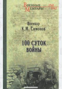 Симонов Сто суток войны