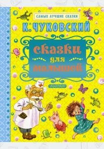 рней Чуковский К. Чуковский. Сказки для малышей