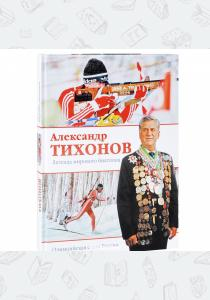 Тихонов Александр Тихонов. Легенда мирового биатлона
