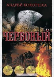 Андрей Анатольевич Кокотюха Червоный