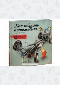 Мартин Содомка Как собрать автомобиль