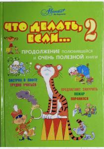 Петрановская Что делать, если… 2. Продолжение полюбившейся и очень полезной книги