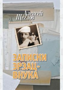Щеглов Записки эрзац-внука