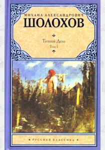 Шолохов Михаил Александрович Тихий Дон. В 2 томах. Том 1