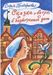 Прокофьева Сказка о ветре в безветренный день