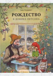 Нурдквист Рождество в домике Петсона