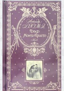 Дюма Граф Монте-Кристо. В 2 томах. Том 2 (подарочное издание)