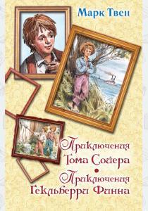 Твен Приключения Тома Сойера. Приключения Гекльберри Финна