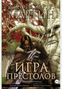 Мартин Игра престолов. Книга 1