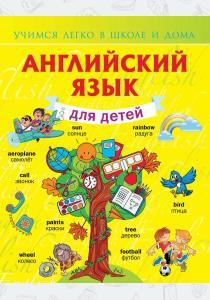 Виктория Александровна Держави Английский язык для детей