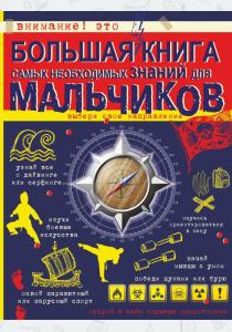 Сергей Цеханский Большая книга самых необходимых знаний для мальчиков