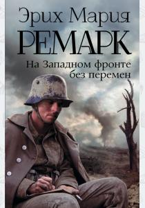 Ремарк На Западном фронте без перемен