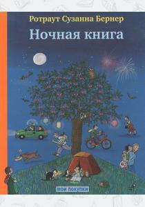 Бернер Ночная книга