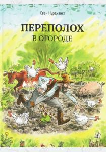 Нурдквист Переполох в огороде