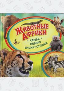 Травина Животные Африки