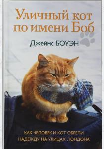 Джеймс Боуэн Уличный кот по имени Боб