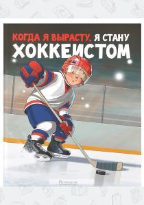Когда я вырасту, я стану хоккеистом
