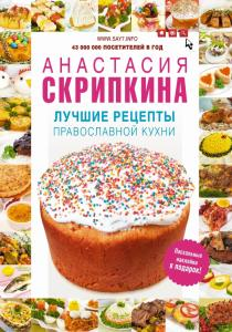 Анастасия Скрипкина Лучшие рецепты православной кухни