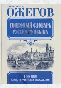 Сергей Ожегов Толковый словарь русского языка