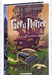 Роулинг Гарри Поттер и Тайная комната (+ эксклюзивная стерео-варио открытка в подарок)