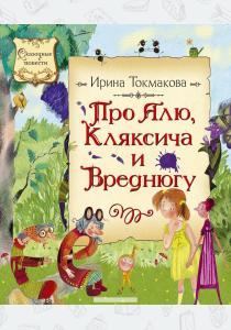 Токмакова Про Алю, Кляксича и Вреднюгу