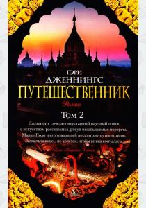 Гэри Дженнингс Путешественник. В 2 томах (комплект)