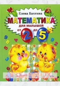 Елена Николаевна Бахтина Математика для малышей от 2 до 5
