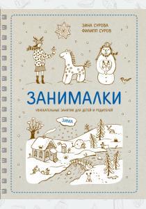 Зина Сурова Занималки. Зима. Увлекательные занятия для детей и родителей