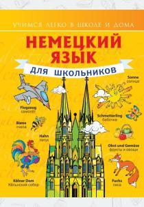 Матвеев Немецкий язык для школьников. Учебное пособие